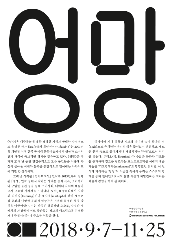 Korean flyer front