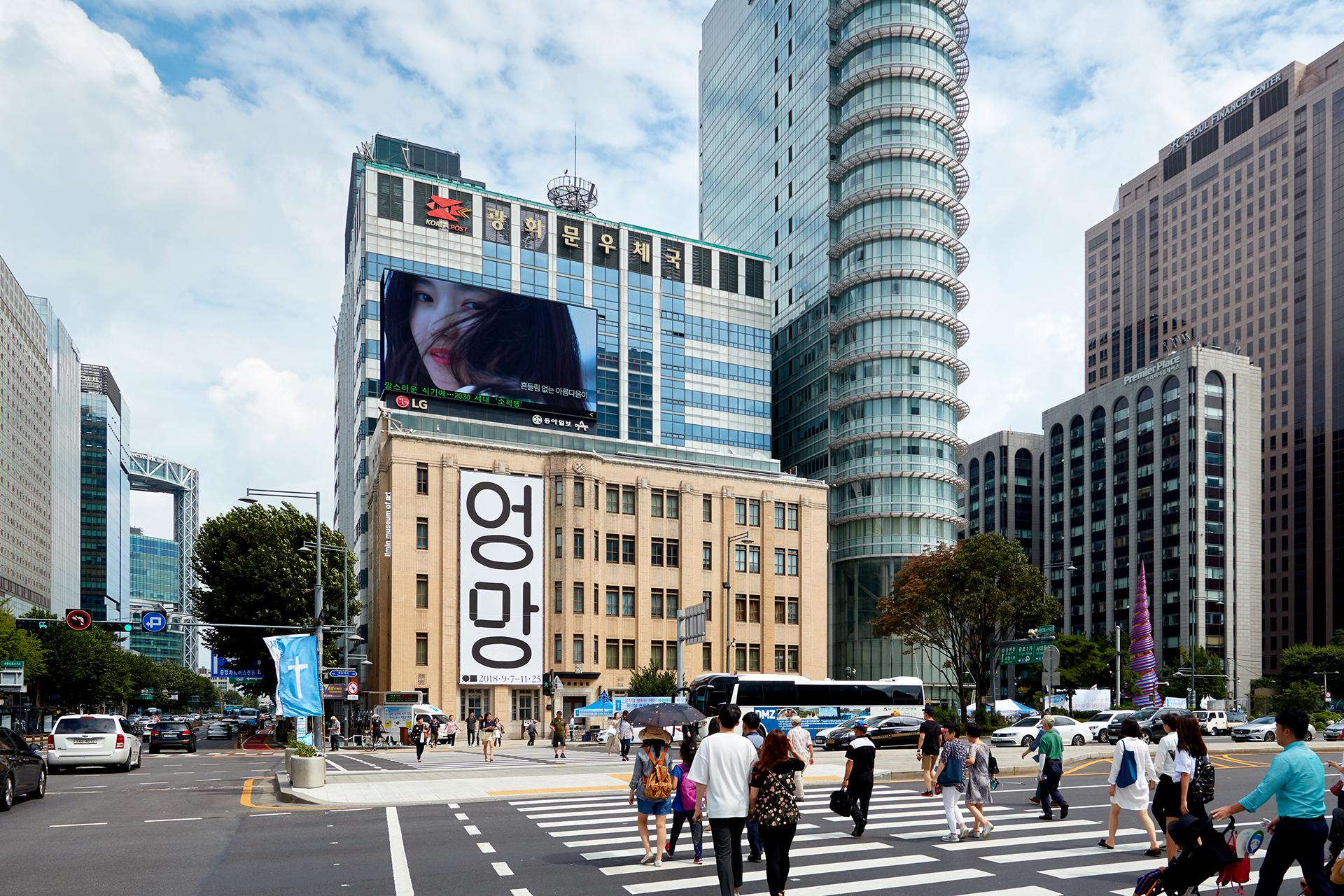 사진: 김상태. 제공: 일민미술관
