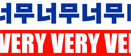 Very Very
